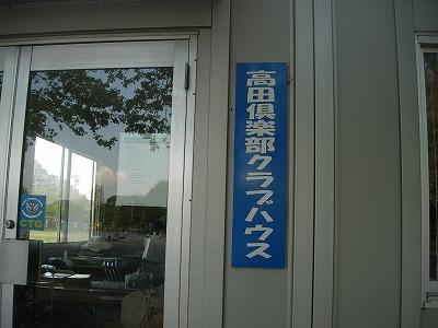 高田倶楽部