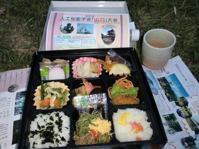 交流会の弁当とおみやげの萩焼の湯飲み