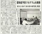 柏市民新聞(2007年8月10日)