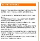 NHK千葉ニュース
