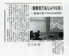 東京新聞(7月17日)